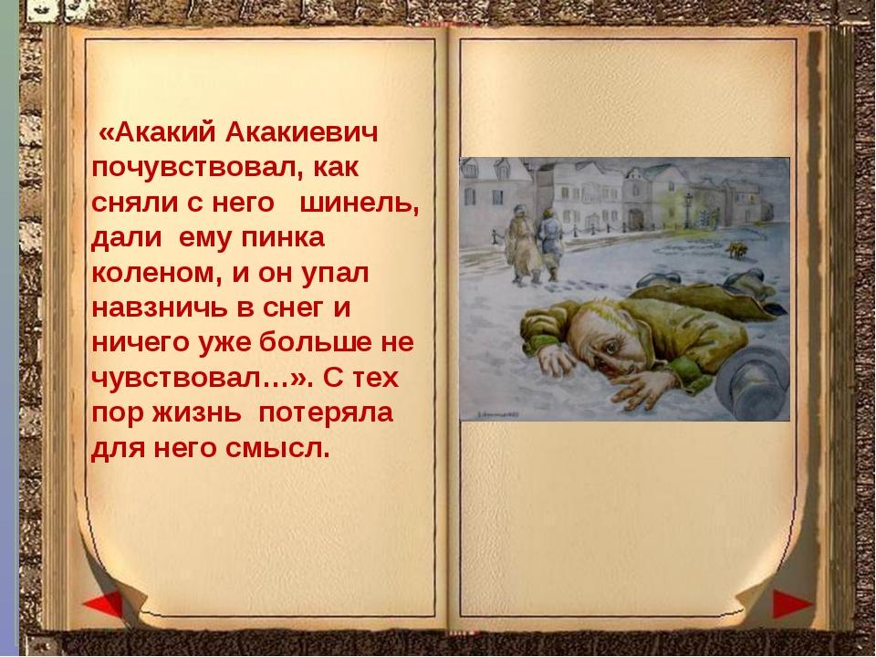 «Акакий Акакиевич почувствовал, как сняли с него шинель, дали ему пинка коле...