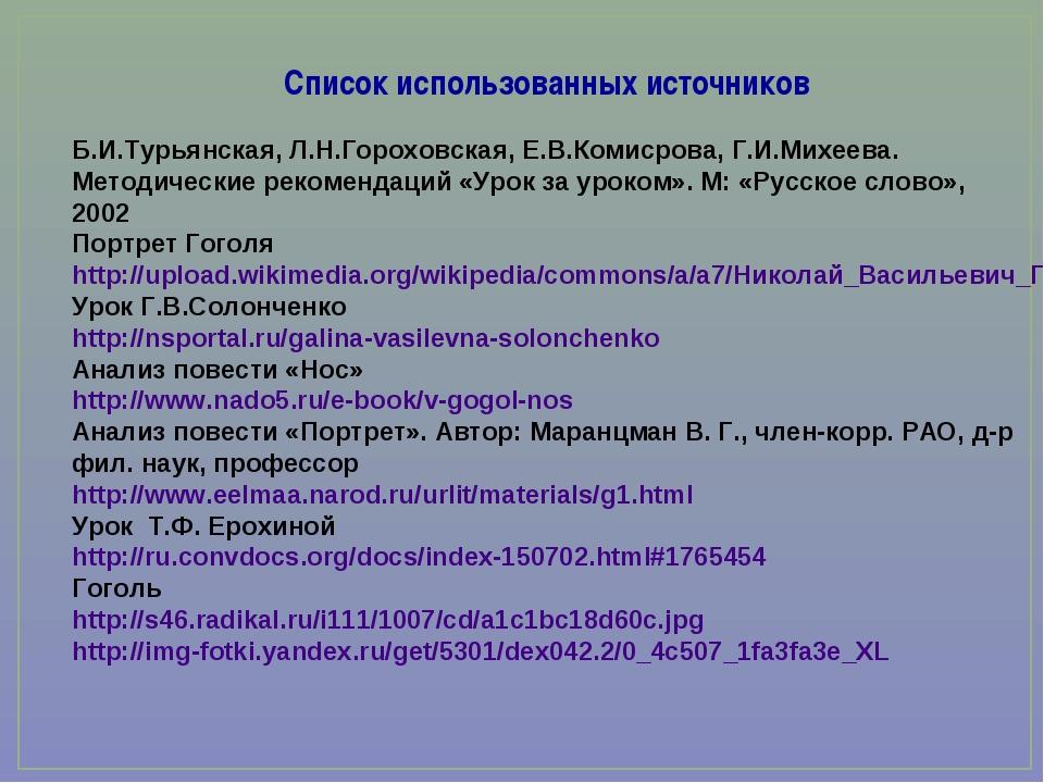 Список использованных источников Б.И.Турьянская, Л.Н.Гороховская, Е.В.Комисро...