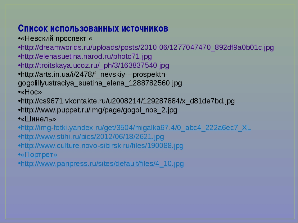Список использованных источников «Невский проспект « http://dreamworlds.ru/up...