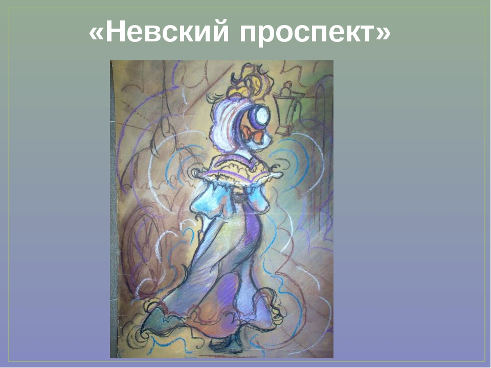«Невский проспект»