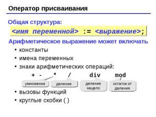 Оператор присваивания Общая структура: Арифметическое выражение может включат