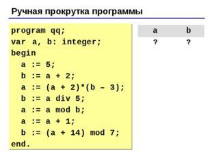 Ручная прокрутка программы program qq; var a, b: integer; begin a := 5; b :=