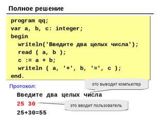 Полное решение program qq; var a, b, c: integer; begin writeln('Введите дв