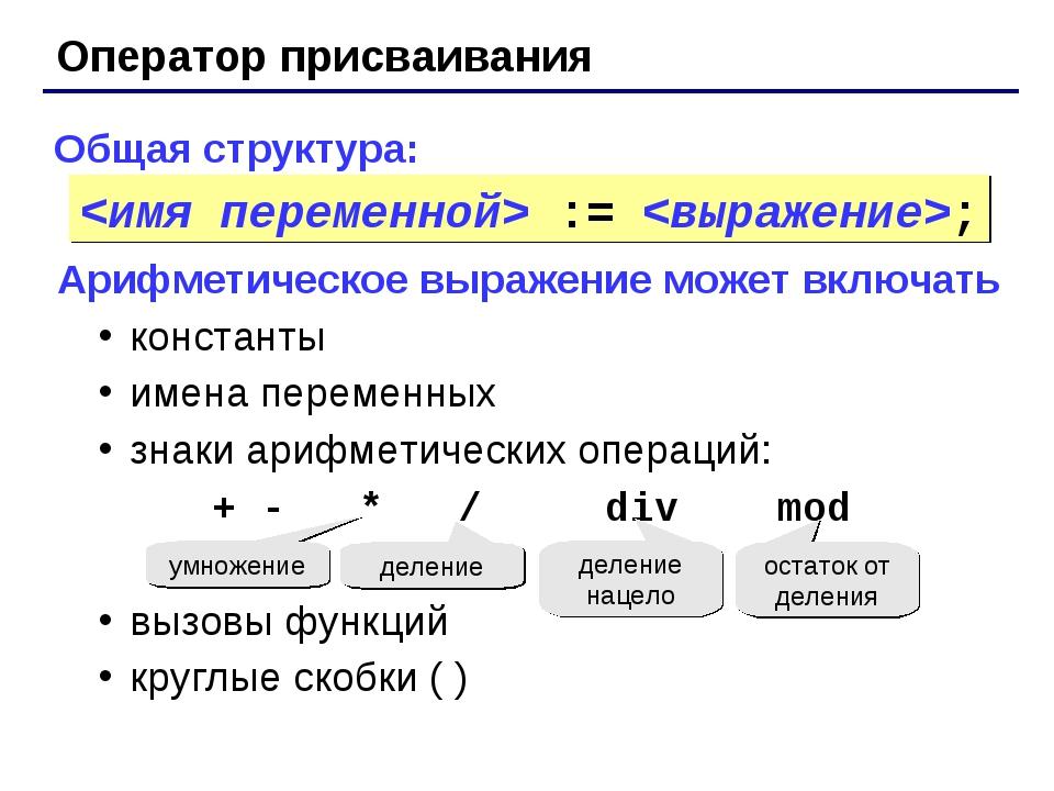 Оператор присваивания Общая структура: Арифметическое выражение может включат...
