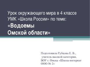 Урок окружающего мира в 4 классе УМК «Школа России» по теме: «Водоемы Омской
