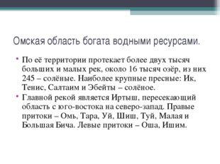 Омская область богата водными ресурсами. По её территории протекает более дву