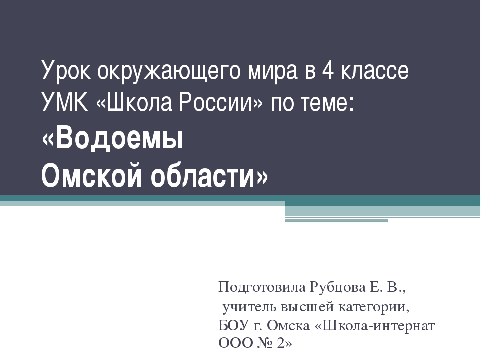 Урок окружающего мира в 4 классе УМК «Школа России» по теме: «Водоемы Омской...