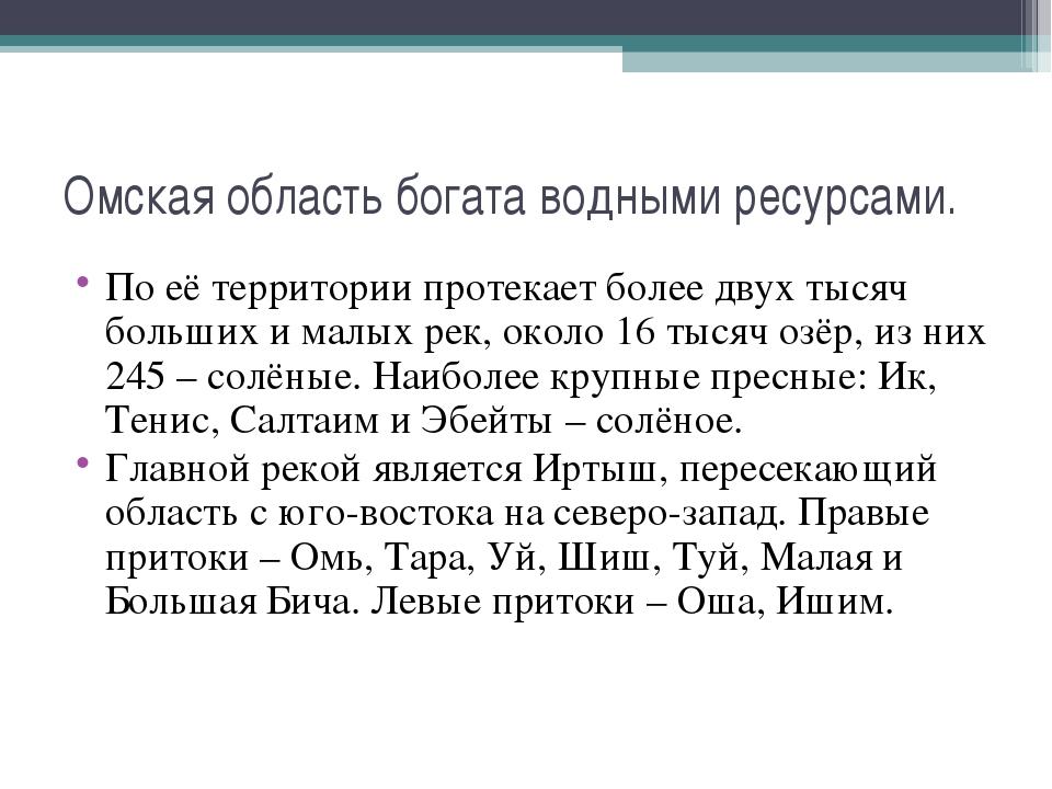 Омская область богата водными ресурсами. По её территории протекает более дву...
