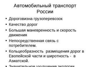 Автомобильный транспорт России Дороговизна грузоперевозок Качество дорог Боль