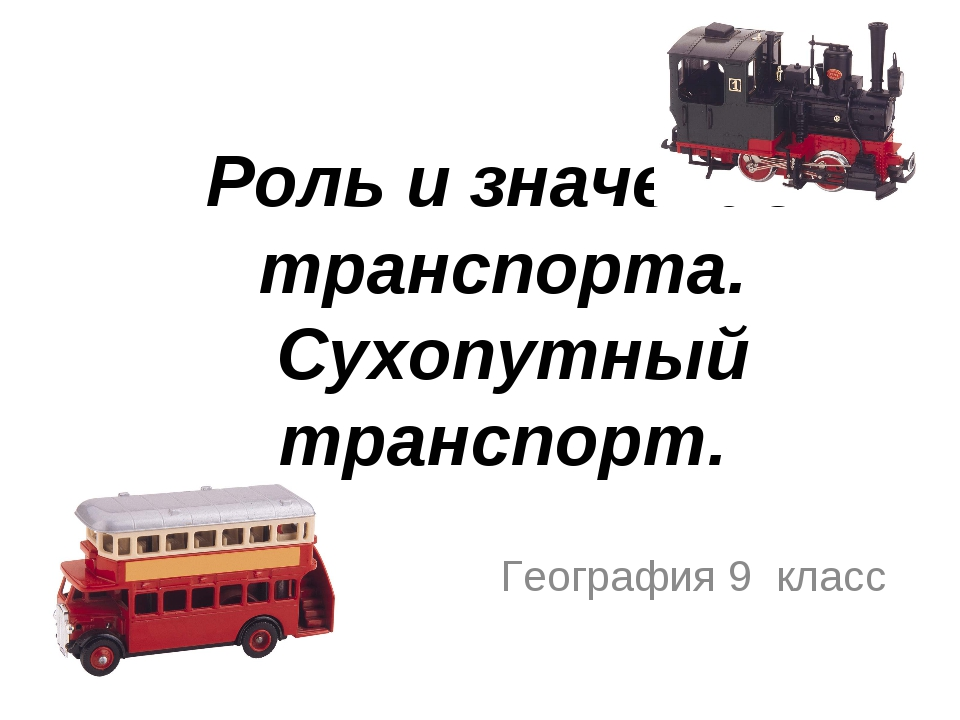 Роль и значение транспорта. Сухопутный транспорт. География 9 класс