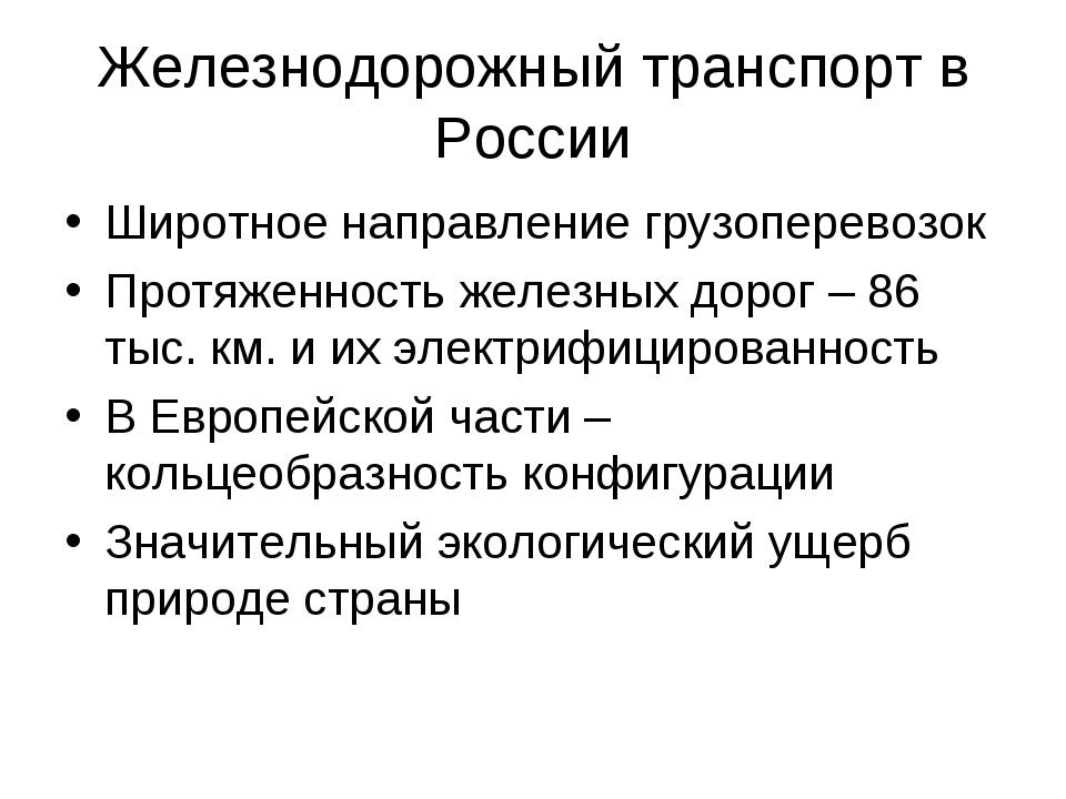 Железнодорожный транспорт в России Широтное направление грузоперевозок Протяж...