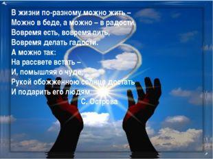 В жизни по-разному можно жить – Можно в беде, а можно – в радости, Вовремя ес