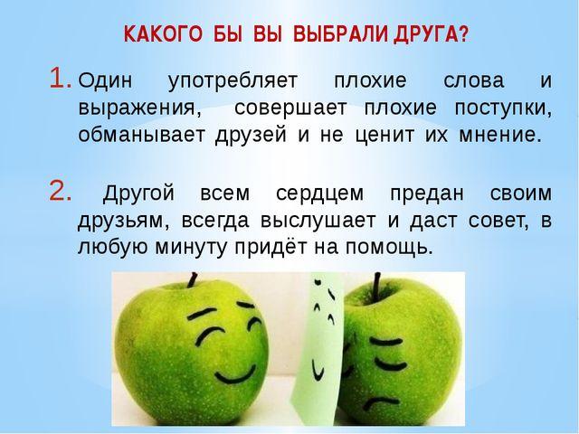 Один употребляет плохие слова и выражения, совершает плохие поступки, обманыв...