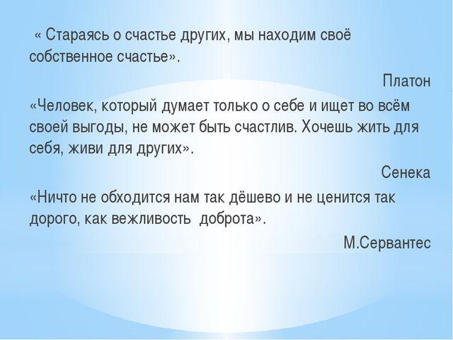 « Стараясь о счастье других, мы находим своё собственное счастье». Платон «Ч...