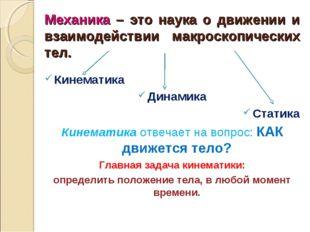 Механика – это наука о движении и взаимодействии макроскопических тел. Кинема