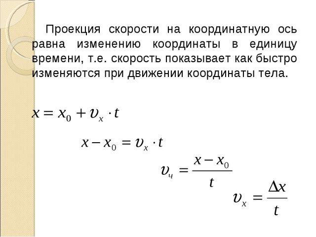 Проекция скорости на координатную ось равна изменению координаты в единицу в...