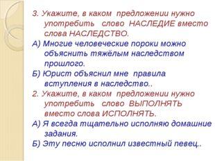 3. Укажите, в каком предложении нужно употребить слово НАСЛЕДИЕ вместо слова