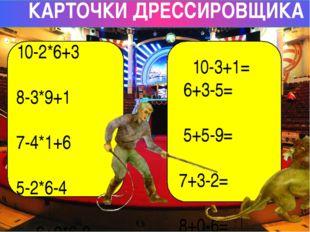 4+5*6+4 10-2*6+3 8-3*9+1 7-4*1+6 5-2*6-4 6+0*6-0 10-3+1= 6+3-5= 5+5-9= 7+3-2
