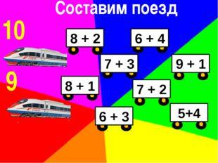 10 Составим поезд 9 8 + 2 7 + 3 9 + 1 6 + 4 8 + 1 7 + 2 5+4 6 + 3