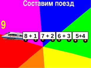9 Составим поезд