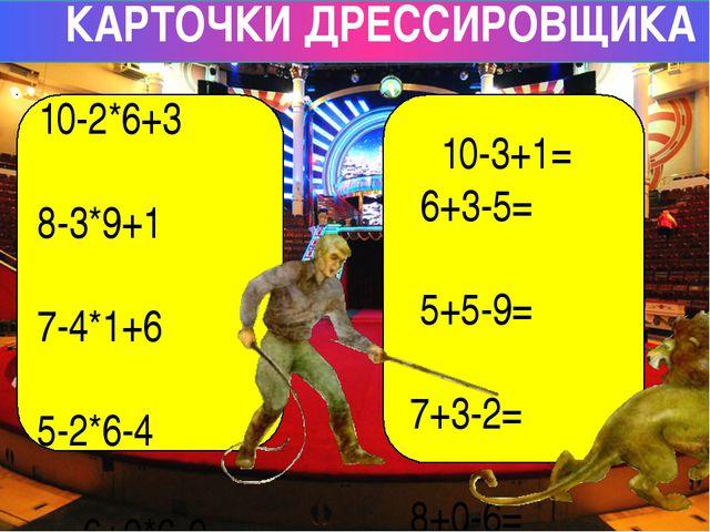 4+5*6+4 10-2*6+3 8-3*9+1 7-4*1+6 5-2*6-4 6+0*6-0 10-3+1= 6+3-5= 5+5-9= 7+3-2...
