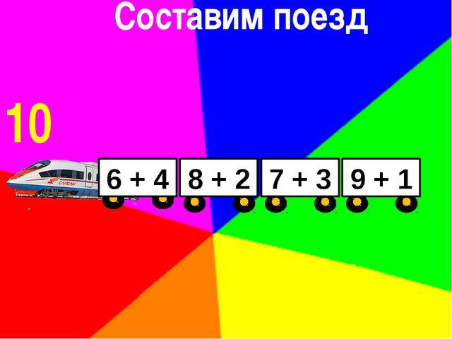 10 Составим поезд
