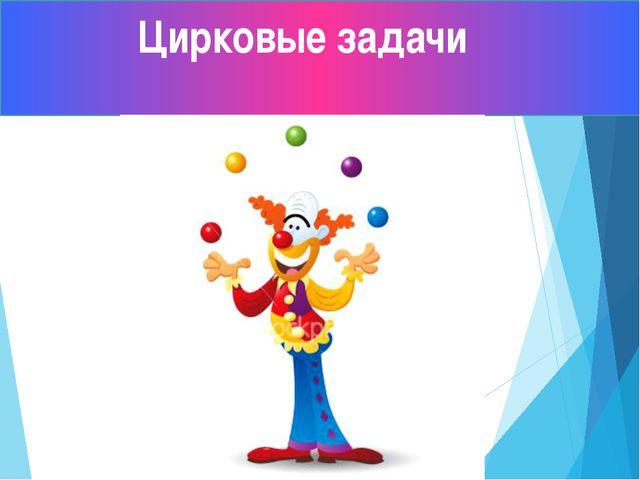 Цирковые задачи
