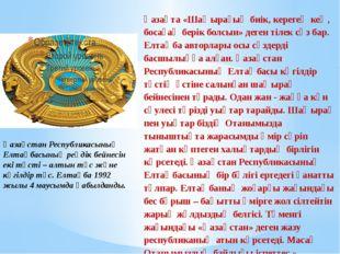 Қазақстан Республикасының Елтаңбасының реңдік бейнесін екі түсті – алтын түс