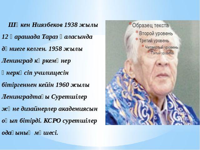 Шәкен Ниязбеков 1938 жылы 12 қарашада Тараз қаласында дүниеге келген. 1958 ж...