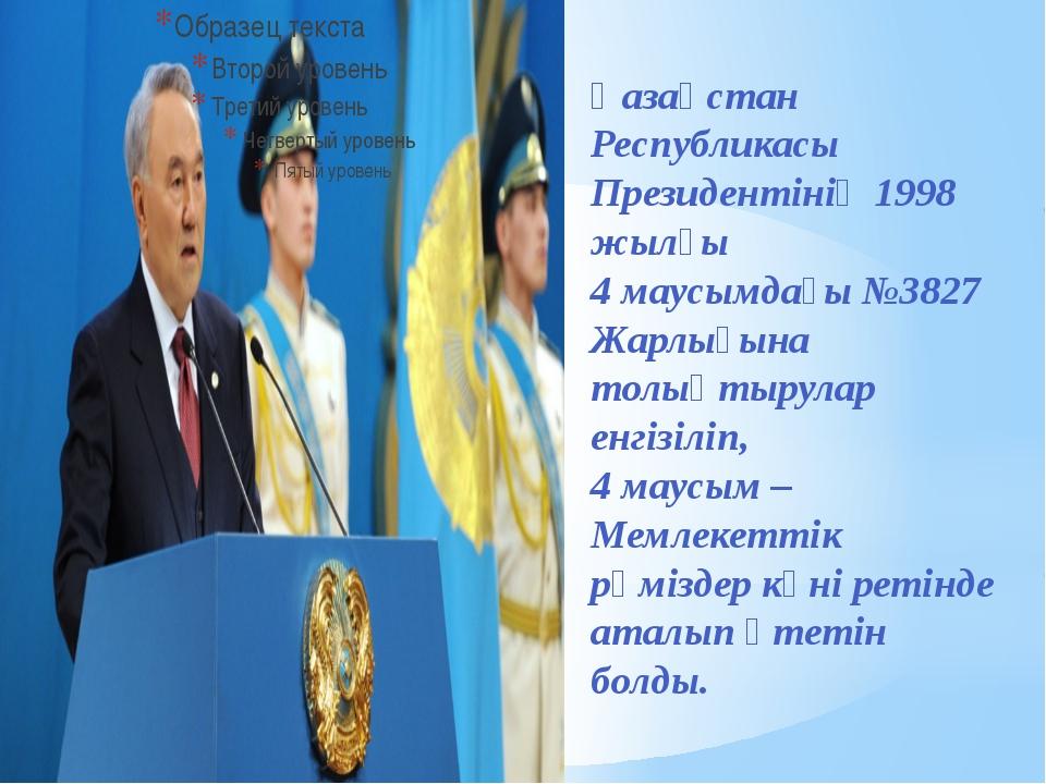 Қазақстан Республикасы Президентінің 1998 жылғы 4 маусымдағы №3827 Жарлығына...