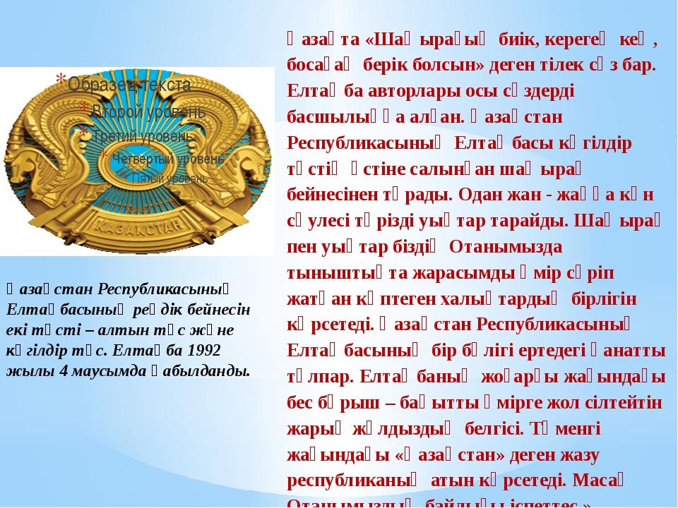 Қазақстан Республикасының Елтаңбасының реңдік бейнесін екі түсті – алтын түс...
