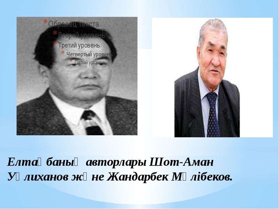 Елтаңбаның авторлары Шот-Аман Уәлиханов және Жандарбек Мәлібеков.