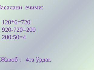 Масалани ечими: 2. 120*6=720 920-720=200 200:50=4 Жавоб : 4та ўрдак