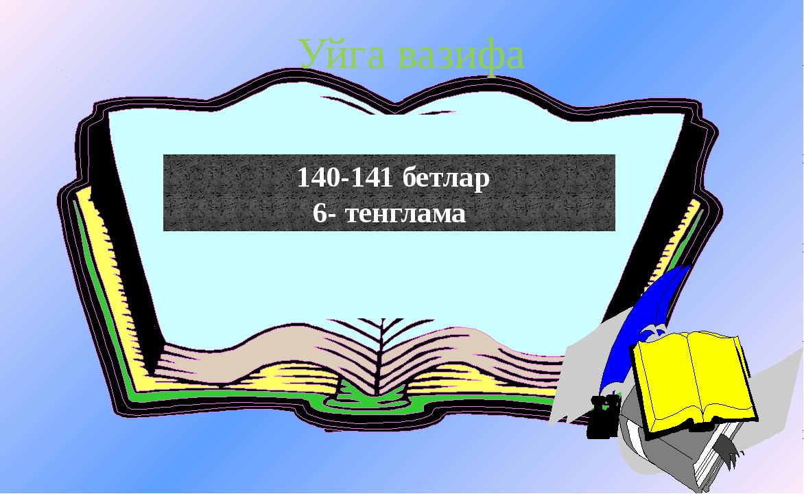 140-141 бетлар 6- тенглама Уйга вазифа