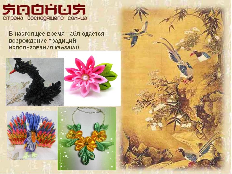 В настоящее время наблюдается возрождение традиций использования канзаши.