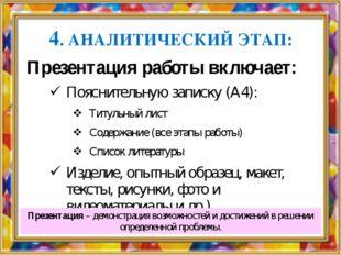 Презентация работы включает: Пояснительную записку (А4): Титульный лист Содер