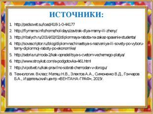 ИСТОЧНИКИ: http://pedsovet.su/load/418-1-0-44177 http://flymama.info/home/hol
