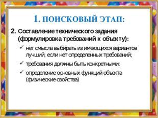 1. ПОИСКОВЫЙ ЭТАП: 2. Составление технического задания (формулировка требован
