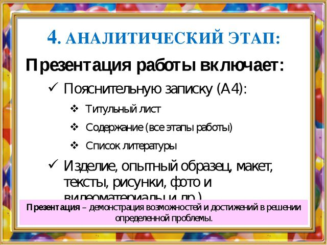 Презентация работы включает: Пояснительную записку (А4): Титульный лист Содер...