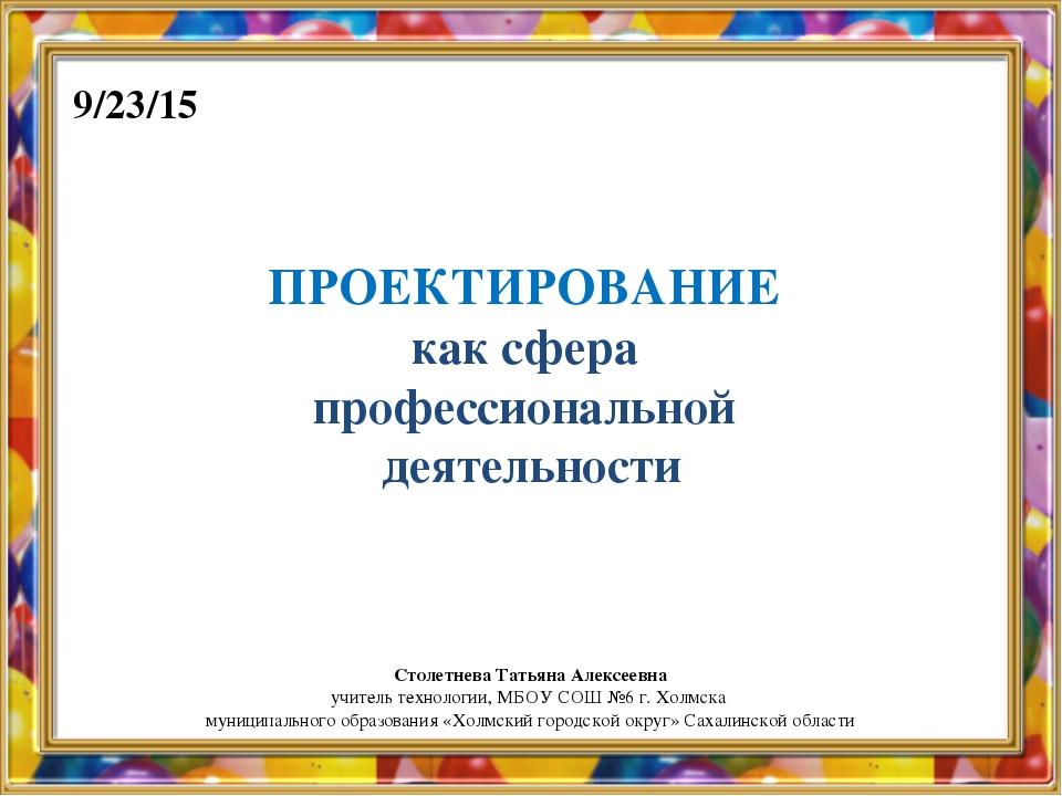 ПРОЕКТИРОВАНИЕ как сфера профессиональной деятельности Столетнева Татьяна Але...