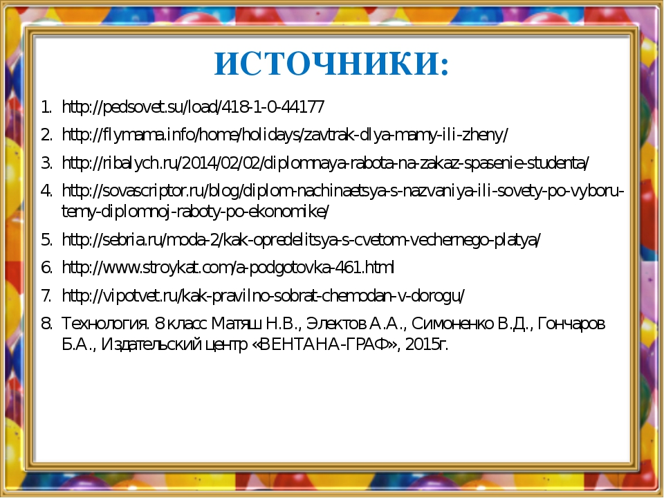 ИСТОЧНИКИ: http://pedsovet.su/load/418-1-0-44177 http://flymama.info/home/hol...