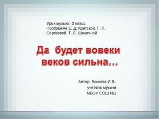 Урок музыки, 3 класс, Программа Е. Д. Критской, Г. П. Сергеевой, Т. С. Шмагин