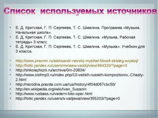 Е. Д. Критская, Г. П. Сергеева, Т. С. Шмагина. Программа «Музыка. Начальная ш