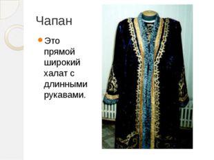 Чапан Это прямой широкий халат с длинными рукавами.
