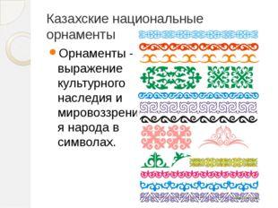 Казахские национальные орнаменты Орнаменты - выражение культурного наследия и