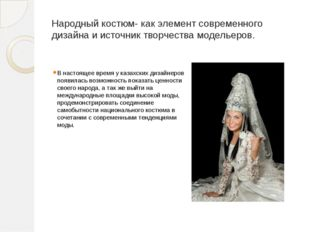 Народный костюм- как элемент современного дизайна и источник творчества модел