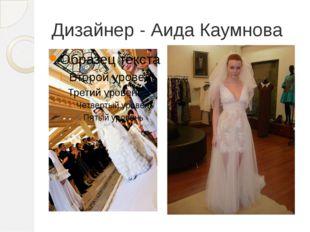 Дизайнер - Аида Каумнова