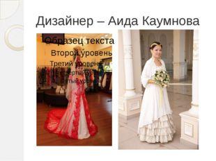 Дизайнер – Аида Каумнова