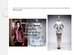 Элементы казахского национального костюма в отражении творчества современных