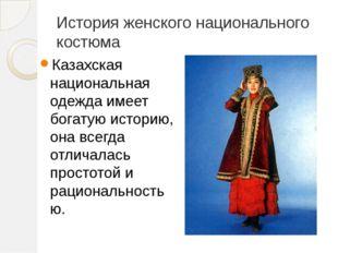 История женского национального костюма Казахская национальная одежда имеет бо